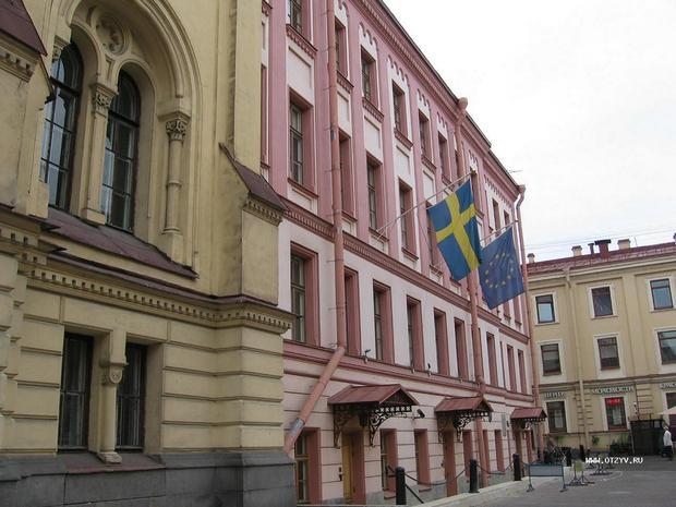 Шведское консульство в Санкт–Петербурге